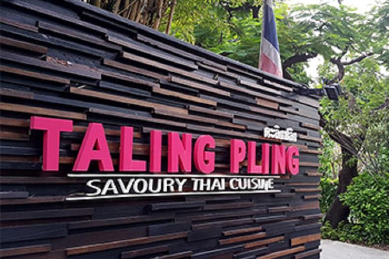 那個讓我又辣又思念的 Taling Pling 泰式餐廳