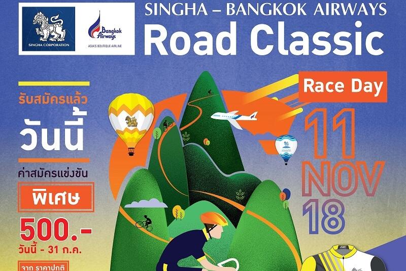 清萊今年11月迎接第四屆勝獅 - 曼谷航空2018經典道路自行車賽