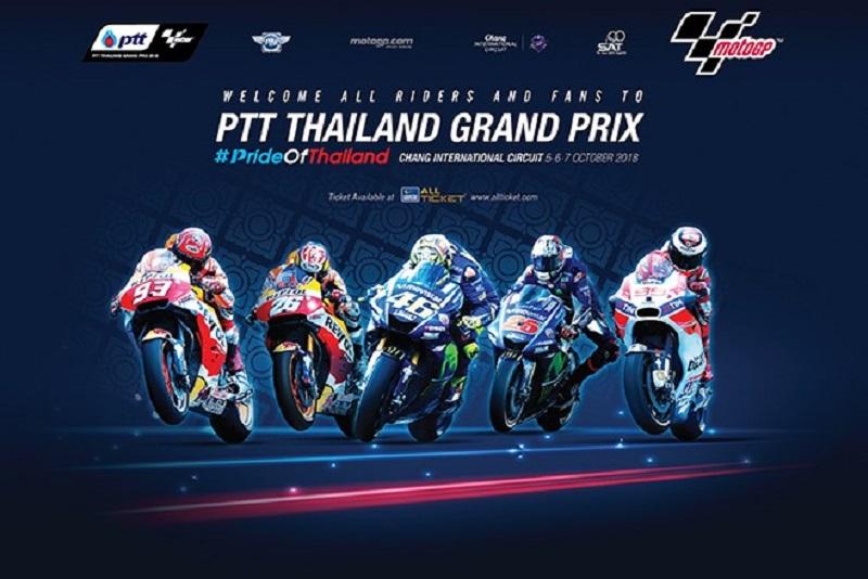 10月5日至7日在泰國舉行的第一屆世界摩托車錦標賽MotoGP  正式命名為2018 PTT泰國摩托