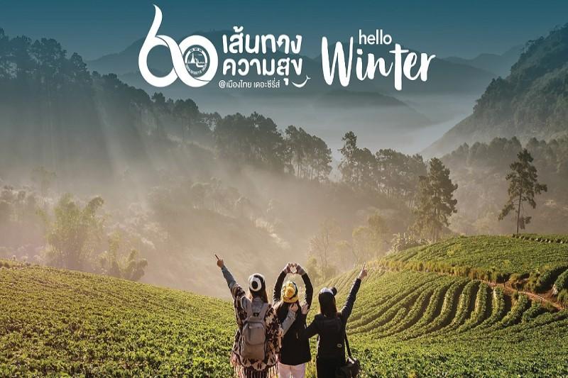 泰國觀光局推出 '60條幸福路線@Mueang Thai系列:哈囉冬季'活動