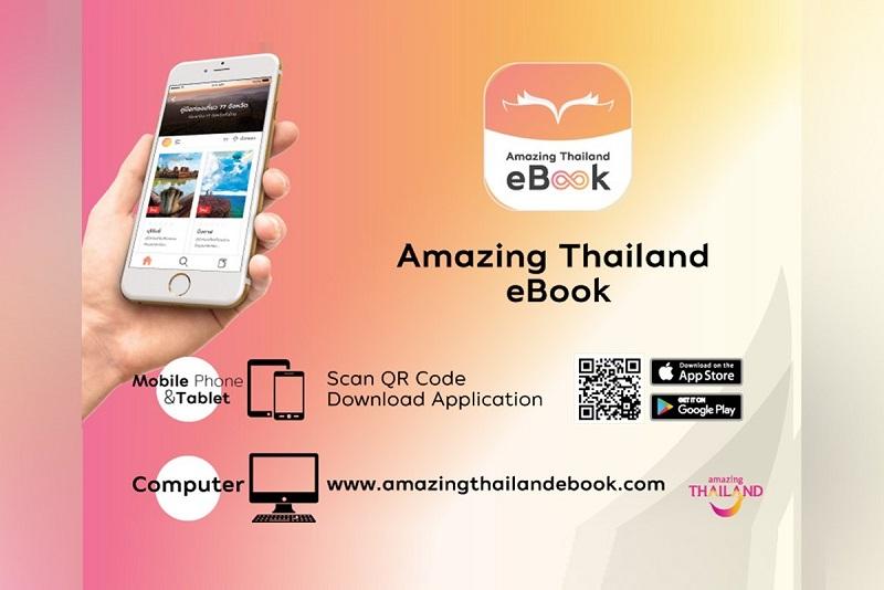 泰國觀光局推出第一本全國所有景點、特殊興趣活動和地圖的「驚艷泰國電子書」