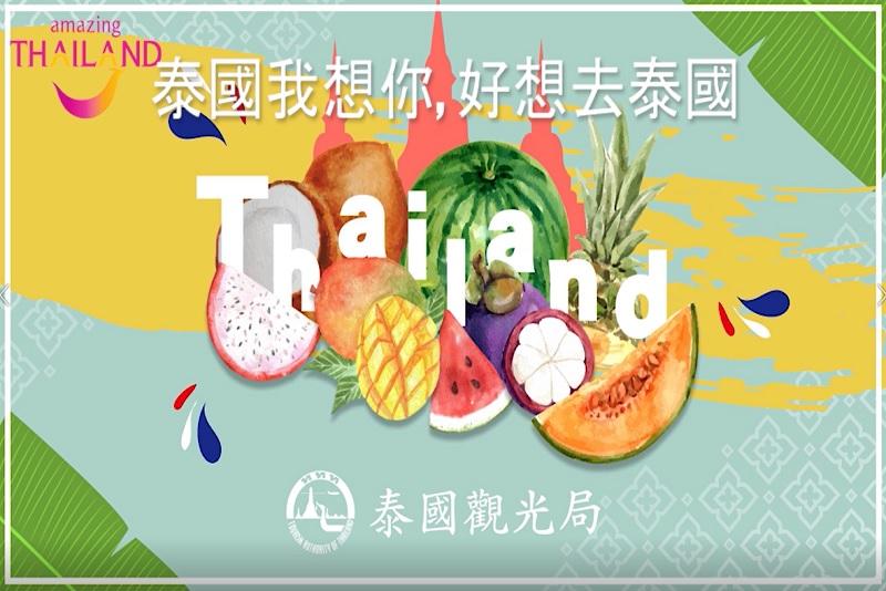 丁蓉采處長分享台灣目前的旅遊狀況