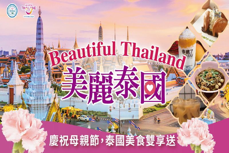 第二週 美麗泰國 慶祝母親節泰國美食雙享送