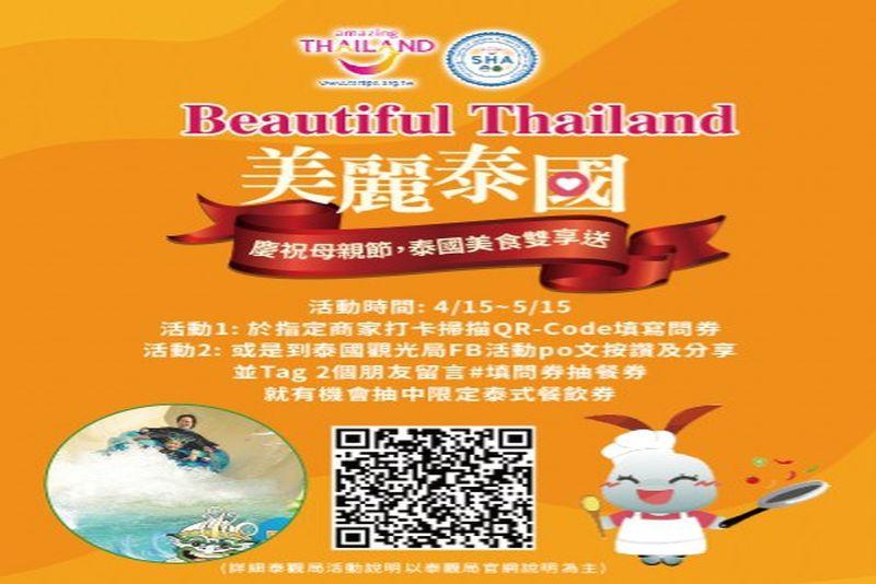 第三週 美麗泰國 慶祝母親節泰國美食雙享送