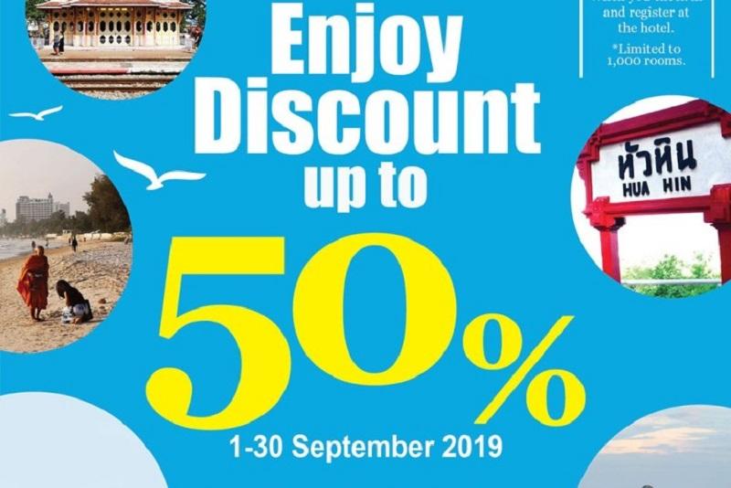 泰國觀光局「2019魅力華欣」淡季促銷活動-提供高達50%的房價折扣優惠